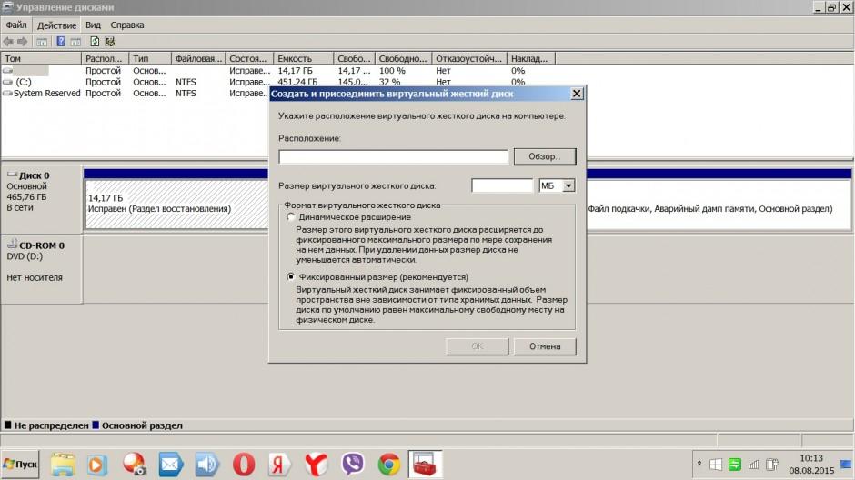 Настройка виртуального диска windows