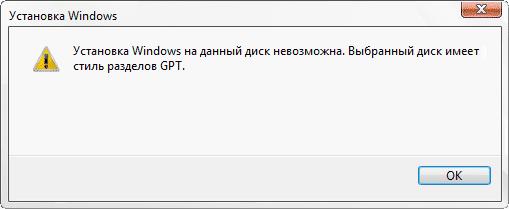 ошибка установки gpt