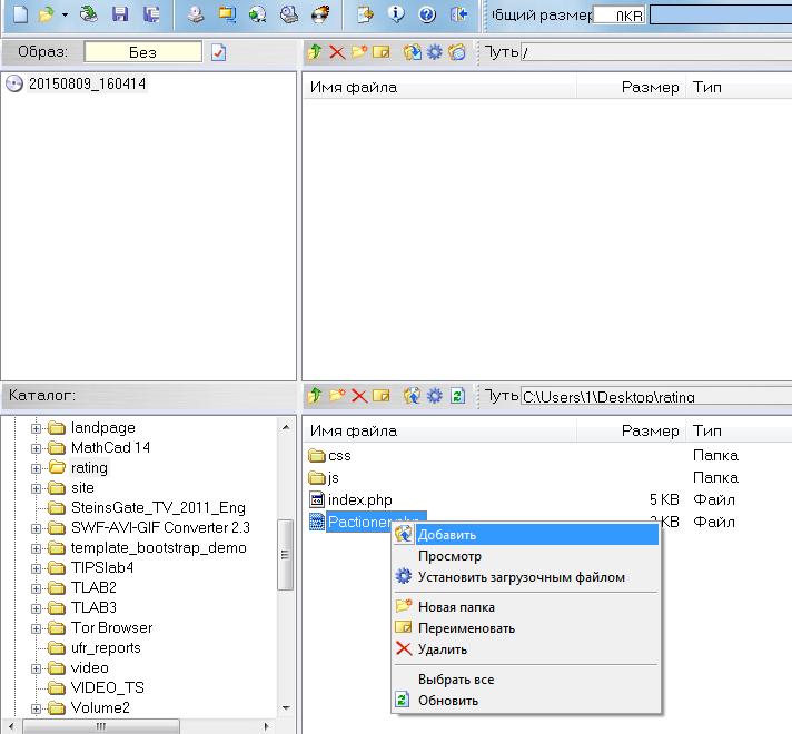 Работа с виртуальным приводом в Windows 7