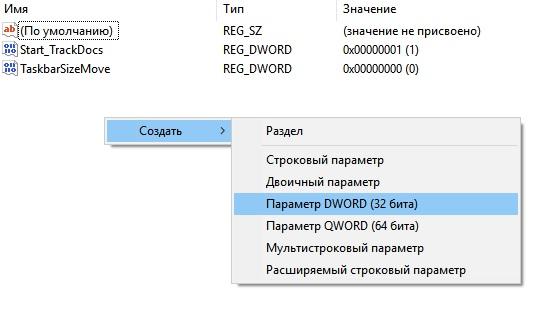 Создание параметра реестра