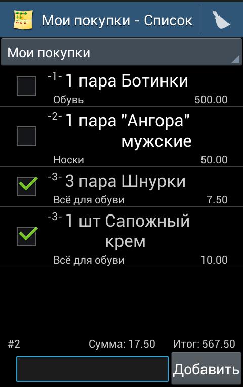 Список покупок в андроид