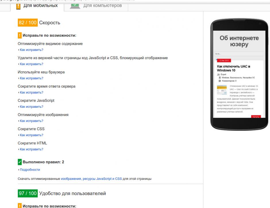 Улучшение и ускорение загрузки мобильной версии сайта