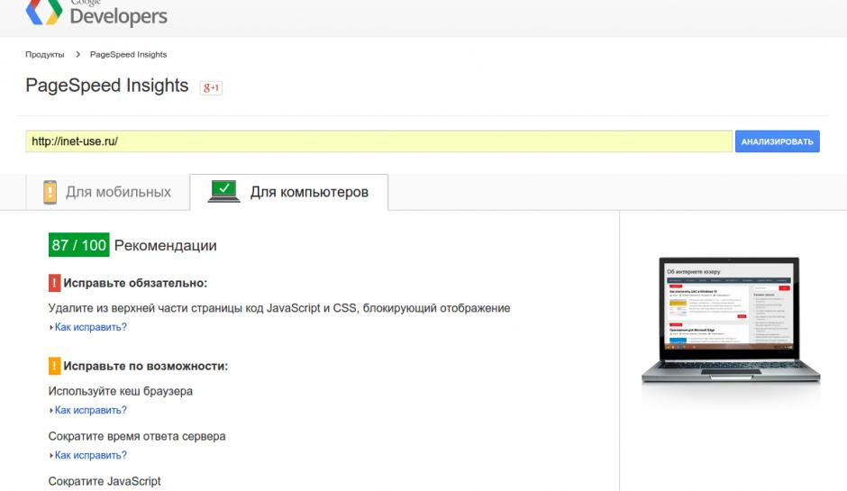 Улучшение загрузки сайта для google