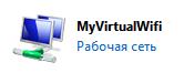 virtualniy-wifi-rabotaet