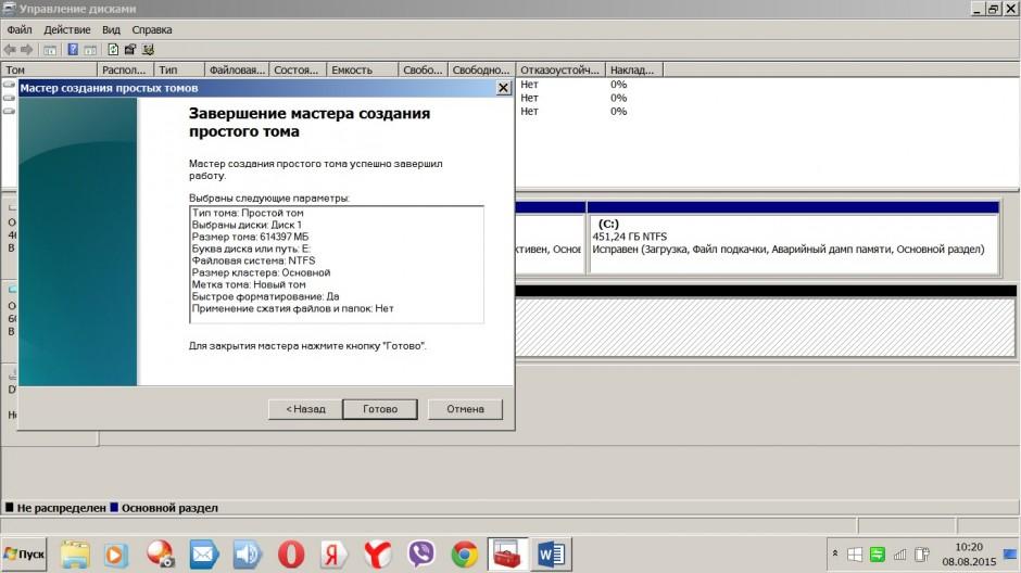 Виртуальный диск Виндовс готов к использованию