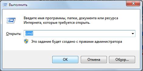 """Окно """"Выполнить"""" в Windows 7"""