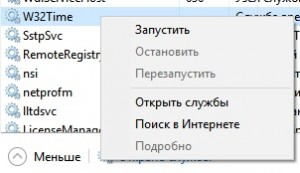 Запуск службы W3Time