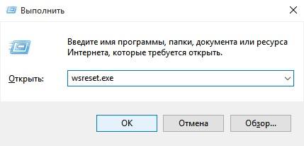 Очистка кэша командой Windows 10