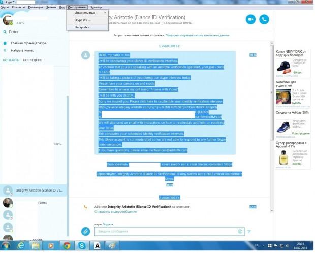 Skype2А1