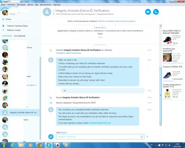 Skype6А