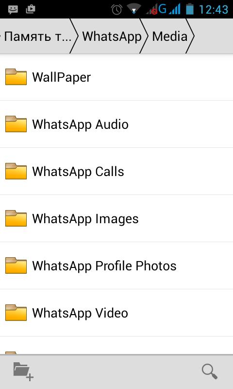 Использование файлового менеджера для просмотра папок Whatsapp