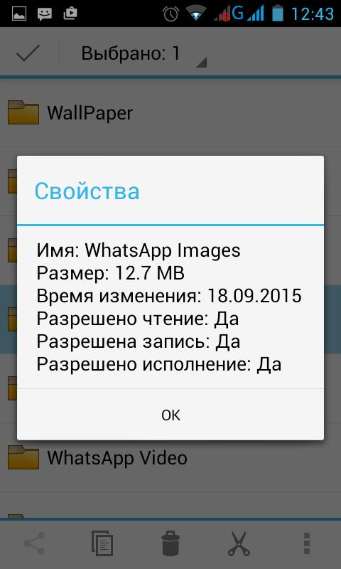 Как посмотреть объем файлов Whatsapp