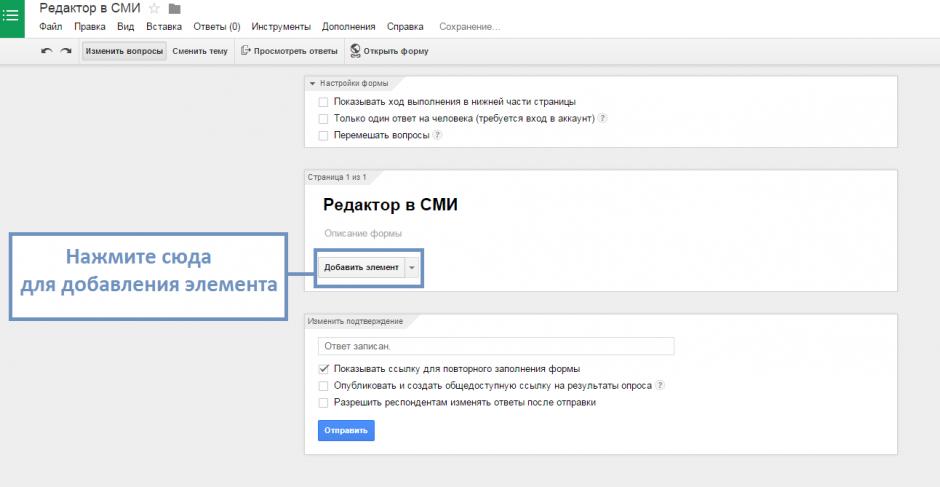 Как сделать форму для регистрации в гугл