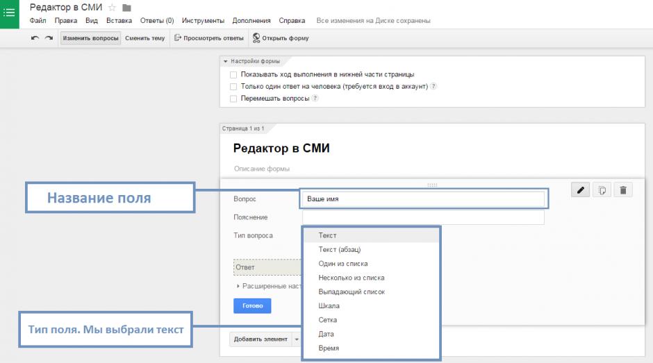 sozdanie-anket-google-form2