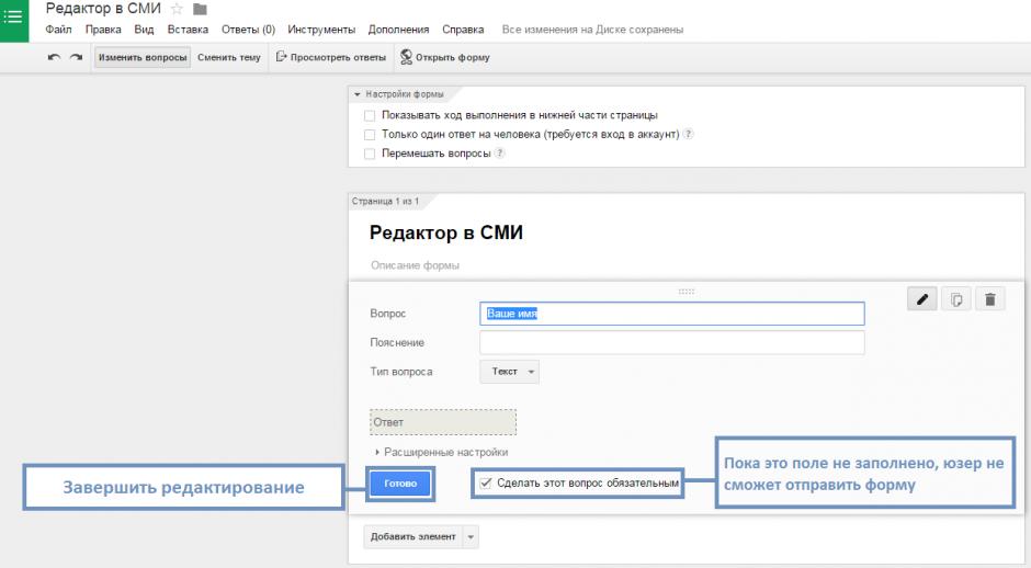 sozdanie-anket-google-form3