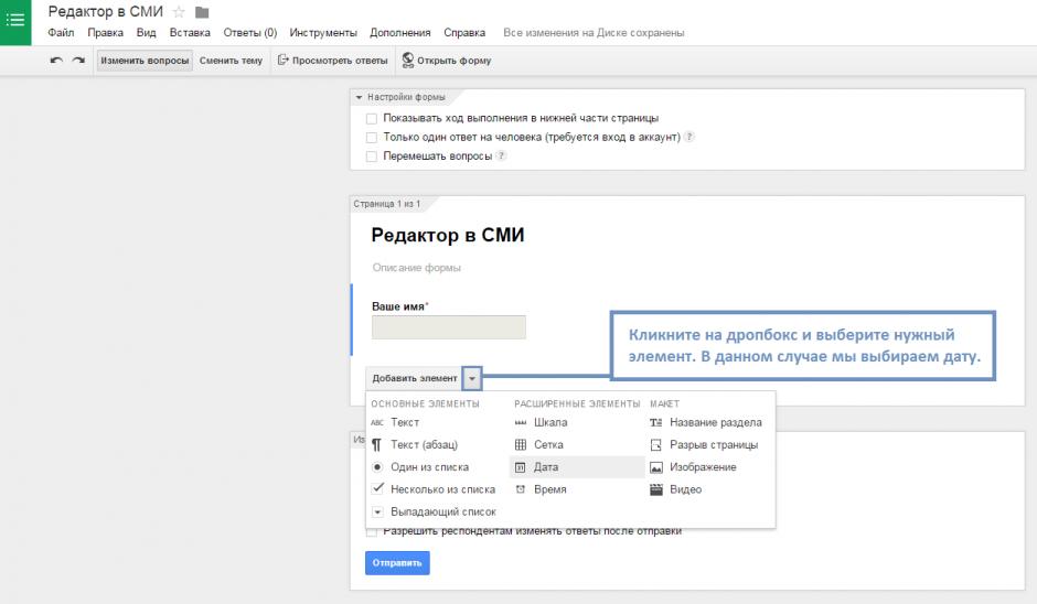 Задать дату в Google Forms