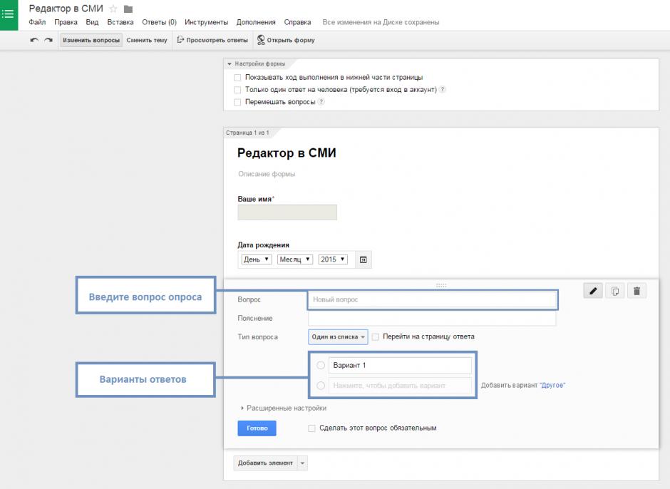 sozdanie-anket-google-form5