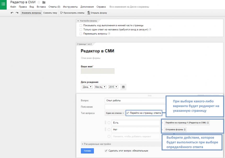sozdanie-anket-google-form6