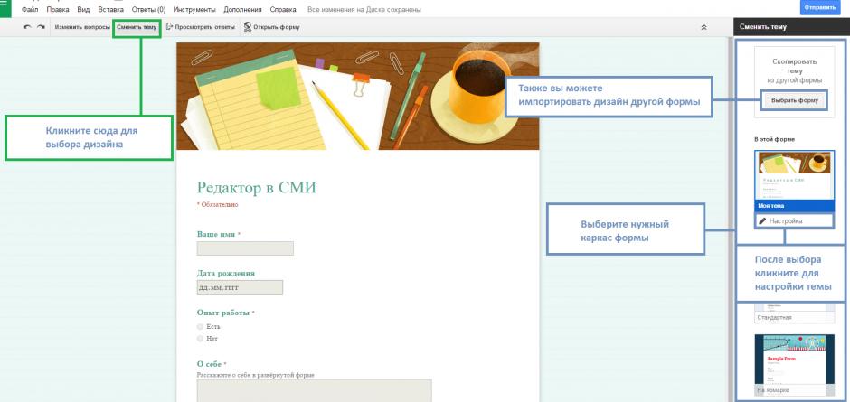 sozdanie-anket-google-form7