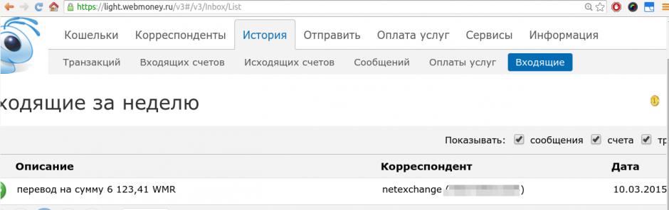 webmoney_in