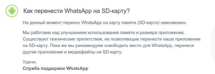 Почему whatsapp не может хранить файлы в SD