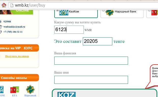 Пополнение Webmoney через онлайн сервисы