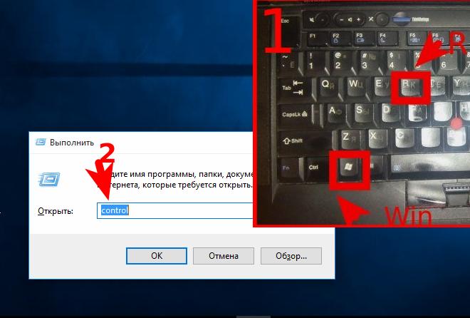Быстрый запуск панели управления Windows
