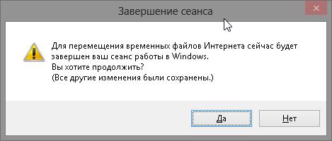 ie-change-cache-location