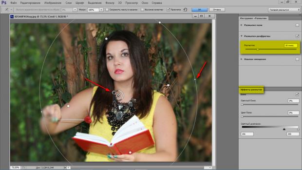 razmytie-photoshop3