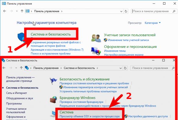 Открытие свойств системы Windows 10 через панель управления