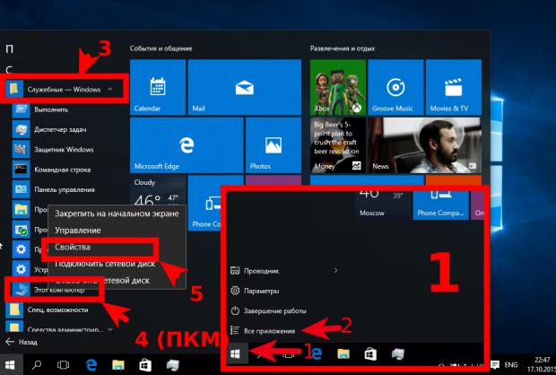 svoystva-sistemy-windows10-cherez-pusk