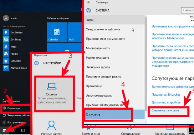 Открыть свойства системы в Windows 10