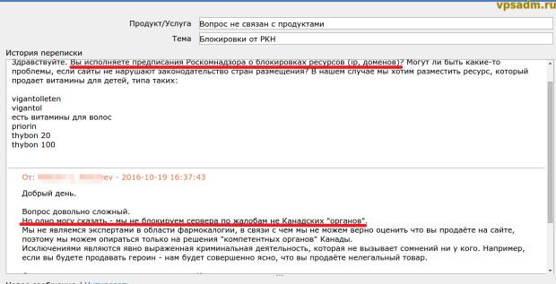 Служба поддержки Cadedic о блокировках Роскомнадзора