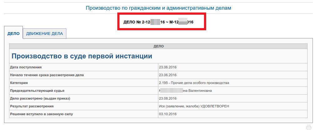 Ваш ip адрес заблокирован в связи с посещением порносайта