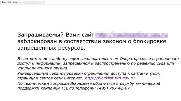 provider-blockiruet-sait