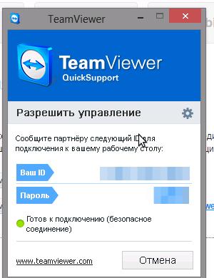 skachat-teamviewer-bez-ustanovki