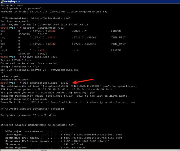 Подключение Windows по SSH через обратный туннель