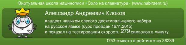solo-russian-result