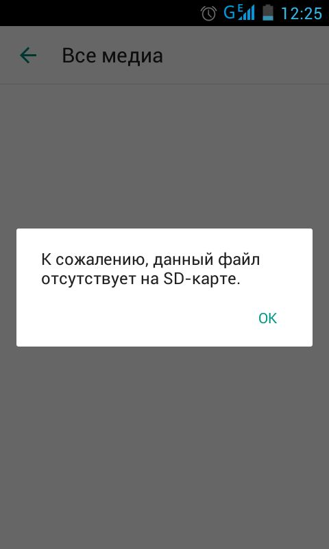 whatsapp-file-not-found