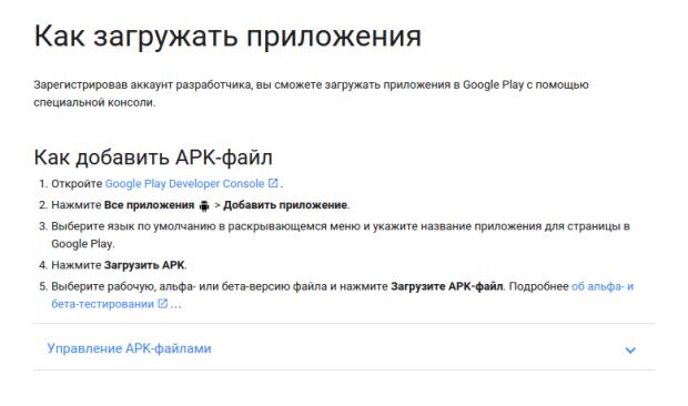kak-dobabit-prilozhenie-google