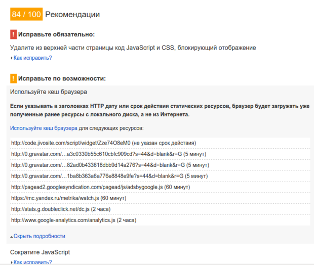 optimizirovan-kesh-brauzera-google-pagespeed