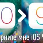 otkat_IOS_10_1.jpg