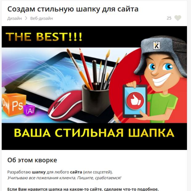 Рекомендую этого дизайнера если нужна шапка для сайта