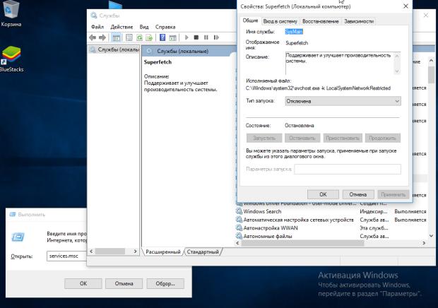 отключение службы windows 10 superfetch
