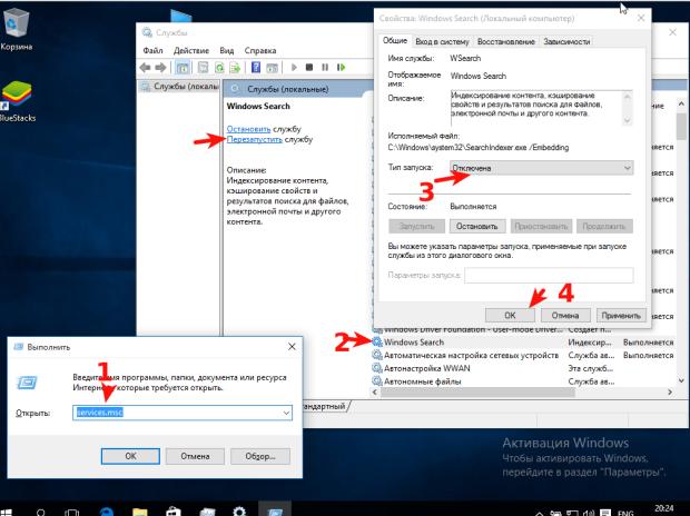 Отключаем службу Windows Search