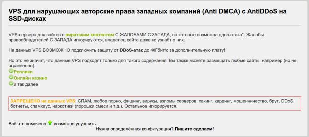 anti-dmca-hosting