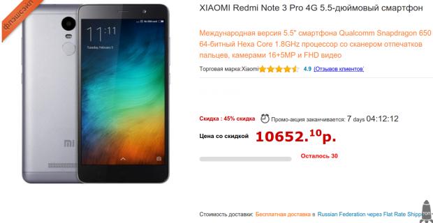 цена Xiaomi Redmi Note 3 Pro
