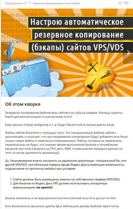 Настройка резервного копирования за 500 рублей
