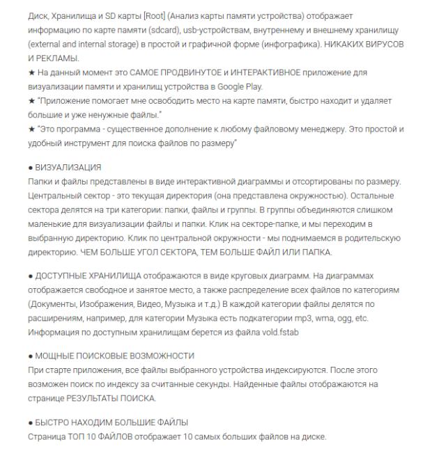 analiz-diska-pamyati-android-pro-versia