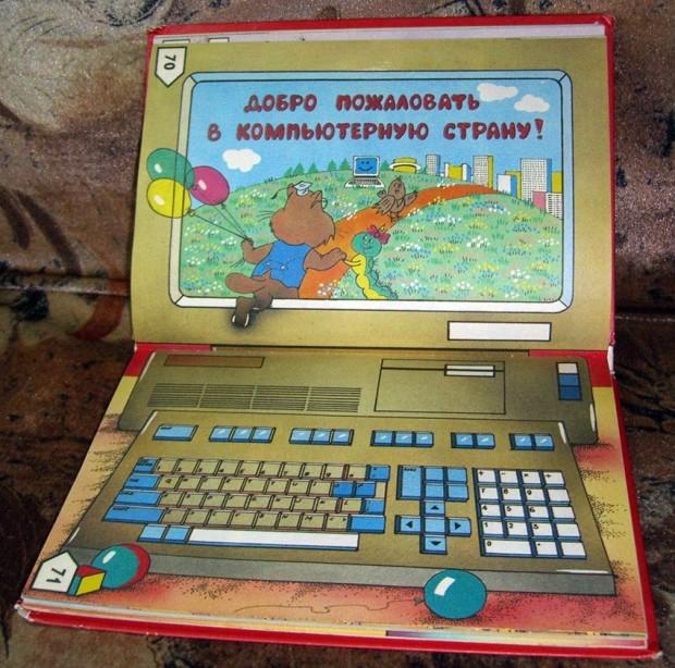 enciclopedia-fortran-klaviatura